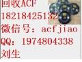 诚信收购ACF 深圳求购ACF胶
