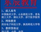 青州函授成人高考报名倒计时