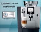 优瑞XJ9全自动咖啡机商用意式一键式奶沫系统