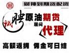 潍坊财神到国内原油配资5000起0利息超低手续费全国招代理