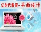 青浦电脑设计班平面设计小班上海亿时代教育