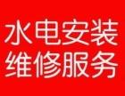 荆门水电专业安装 维修 疏通服务中心