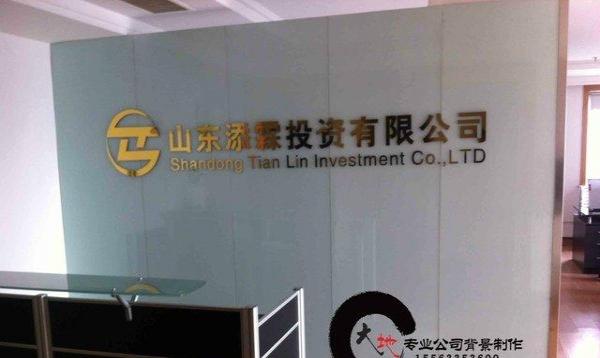 济南公司形象墙,迎宾墙,logo墙,文化墙设计制作