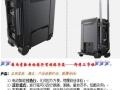 【爱途仕智能行李箱】加盟官网/加盟费用/项目详情