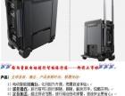 【爱途仕智能行李箱】加盟/加盟费用/项目详情