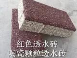 成都景观工程透水砖 陶瓷透水砖厂家