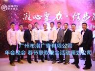 广州企业年会春晚演出执行 白云区演出灯光音响租赁公司
