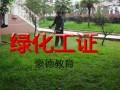 中级绿化工证怎么办中级绿化工证深圳去哪里考怎么报名?