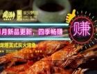 【美式餐厅烤鱼店加盟】大排档海鲜烧烤烤肉烤串加盟/