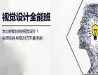 青岛PS平面设计培训,MUI设计培训班学校