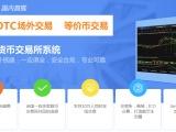 虚拟币交易系统开发-虚拟币交易平台搭建