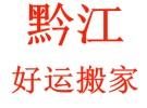 重庆黔江好运搬家公司