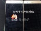 胶南专业苹果华为手机维修换屏幕
