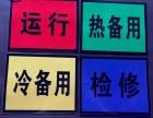智鹏优质软磁标识牌 运行设备牌 背胶标识牌 移动式标牌定做