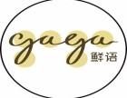 gaga鲜语加盟 gaga鲜语加盟费用 加盟条件详情