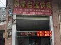 光明新区65快餐店转让(个人)