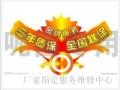 欢迎访问扬州东宝空调(全市)网站各点售后服务维修电话