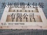 供应苏州顺腾包装上海木箱 上海钢带箱 托