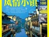 正版地理旅游书特价库存批发招代理代发中国
