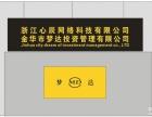 金华网络公司金华微网站金华微营销金华微信营销金华微商城