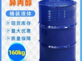 深圳德諾龍邦環保型IPA異丙醇印刷酒精異丙醇廠家