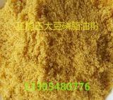 厂家销售大豆磷脂油粉