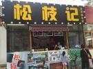 松技记冰淇淋蛋仔加盟费多少 香港鸡蛋仔冰淇淋甜品小吃加盟