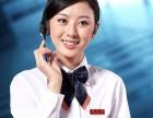 欢迎访问~!北京志高冰箱-各点志高售后服务中心电话
