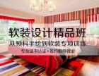 上海长宁区3d效果图培训班,地址,学费