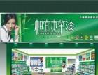 西宁涂料加盟 认准中国十大涂料品牌 相宜本草漆