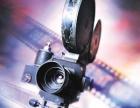 企事业单位宣传片 年会 婚礼MV 微电影 活动等拍摄和制作
