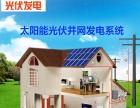 嘉定太阳能光伏发电系统公司,嘉定屋顶太阳能发电