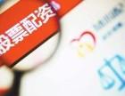 徐州股票配资期货配资专业安全可靠快速