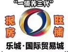 京津冀核心 乐成国际贸易城 带租出售 首付15万起
