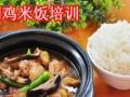黄焖鸡米饭培训,黄焖鸡米饭配方培训,黄焖鸡米饭加盟