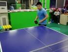 乒乓教练西安路招生喽!