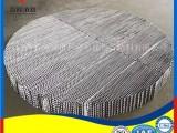 125Y/250Y/350不锈钢孔板波纹填料波峰波距的标准