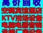 武义本地宾馆设备回收武义酒店桌椅设备回收武义KTV设备回收