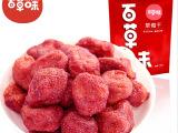 百草味-草莓干 蜜饯果脯水果干 台湾风味休闲零食