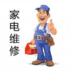 广州快修空调 冰箱 热水器 洗衣机 电视 燃气灶 消毒柜