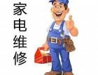 广州专修 空调 洗衣机 热水器 燃气灶 冰箱 油烟机 电视
