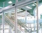 专业安装玻璃门,玻璃隔断,感应门,肯德基门。