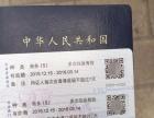 港币兑换 商务证 通行证 护照签证过香港、澳门快签