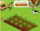 晟世农场理财游戏系统app模式源码定制开发平台