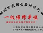 福州小松鼠空调清洗移机燃气灶热水器洗衣机空气能太阳能油烟机