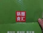 锅圈(火锅食材超市)