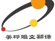大连美标雅文开发区翻译公司提供-工商管理翻译-贸易经济翻译