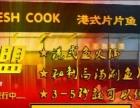 什么理由让你选择了加盟活鲜煮鱼火锅