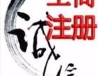 滨江龙湖天街周边饶会计代理记账商标专利公司注册