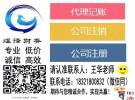 崇明區陳家代理記賬 變更法人 補申報 地址遷移
